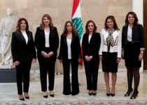 lebanese-women-ministers-2020