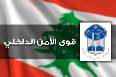 قوى الأمن: صدم ضابط وجرح رتيب خلال تحرير مخطوف في بلدة لبعا أمس وتوقيف المتورطين