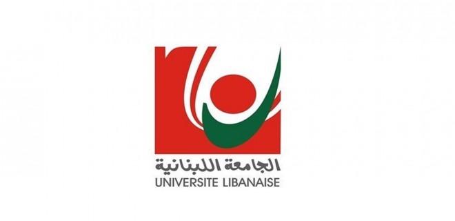 رئيس الجامعة اللبنانية يعلن تعليق الامتحانات والدروس في الكليات