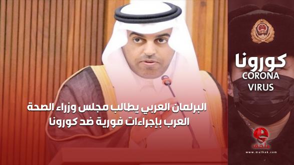 البرلمان العربي يطالب مجلس وزراء الصحة العرب بإجراءات فورية ضد كورونا